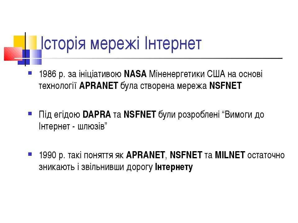 Історія мережі Інтернет 1986 р. за ініціативою NASA Міненергетики США на осно...