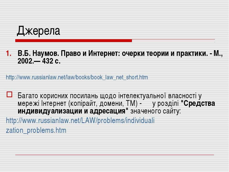 Джерела В.Б. Наумов. Право и Интернет: очерки теории и практики. - М., 2002.—...
