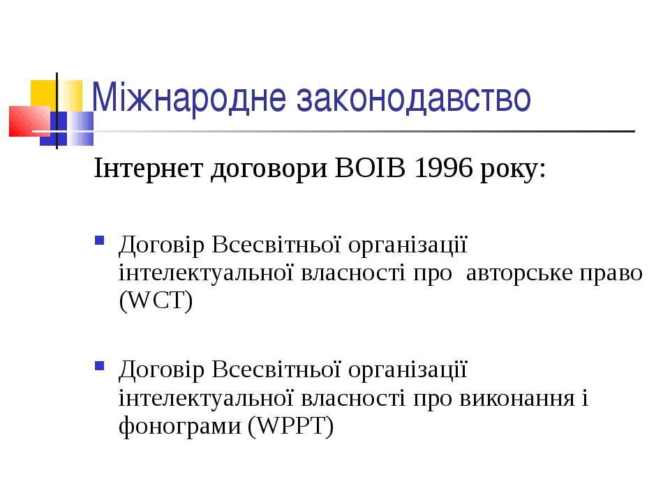 Міжнародне законодавство Інтернет договори ВОІВ 1996 року: Договір Всесвітньо...