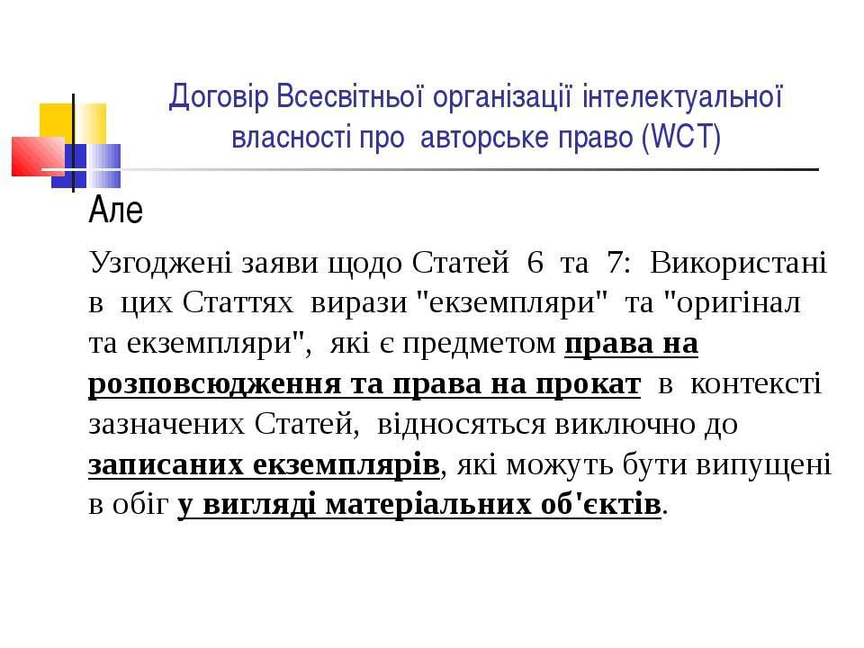Договір Всесвітньої організації інтелектуальної власності про авторське право...