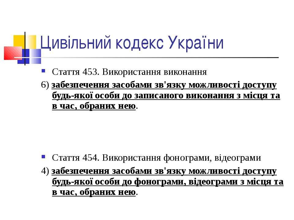 Цивільний кодекс України Стаття 453. Використання виконання 6) забезпечення з...