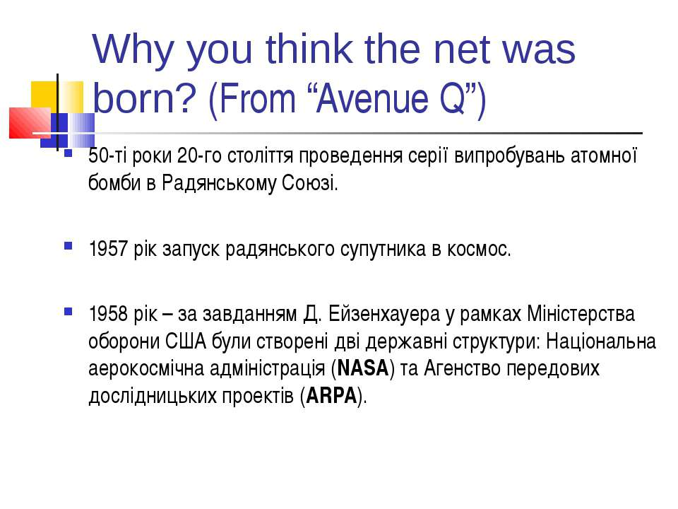"Why you think the net was born? (From ""Avenue Q"") 50-ті роки 20-го століття п..."