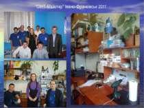 """""""СІНТ-Майстер"""" Івано-Франківськ 2011"""