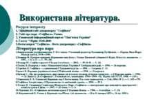 """Використана література. Ресурси інтернету 1. Офіційний сайт дендропарку """"Софі..."""
