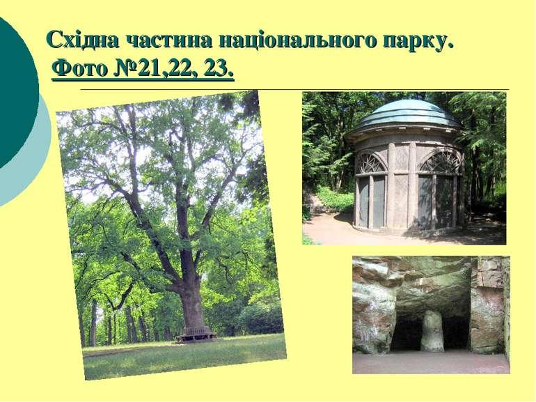 Східна частина національного парку. Фото №21,22, 23.