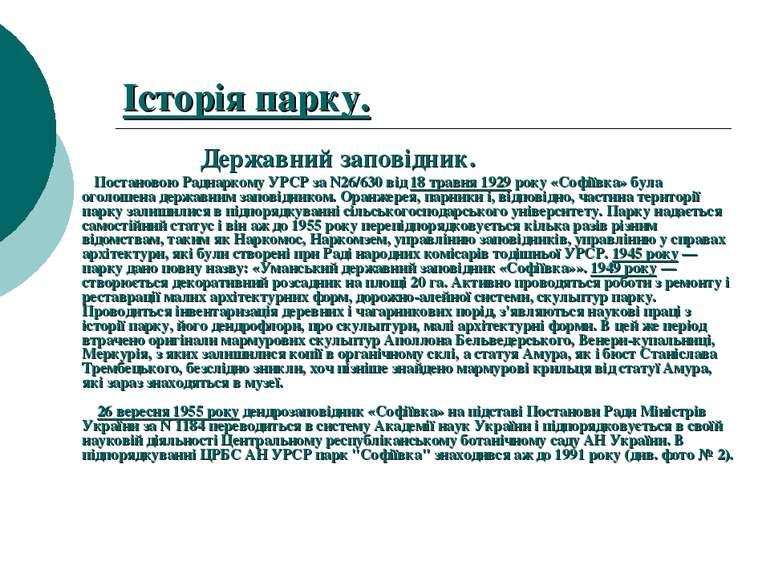 Історія парку. Державний заповідник. Постановою Раднаркому УРСР за N26/630 ві...