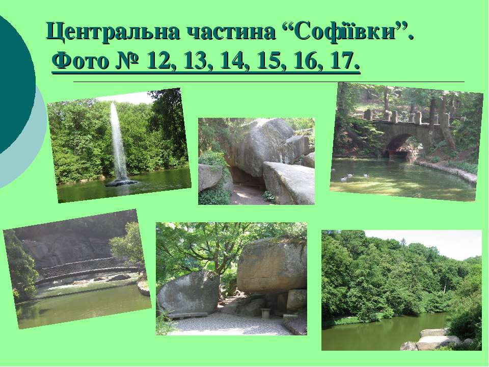 "Центральна частина ""Софіївки"". Фото № 12, 13, 14, 15, 16, 17."