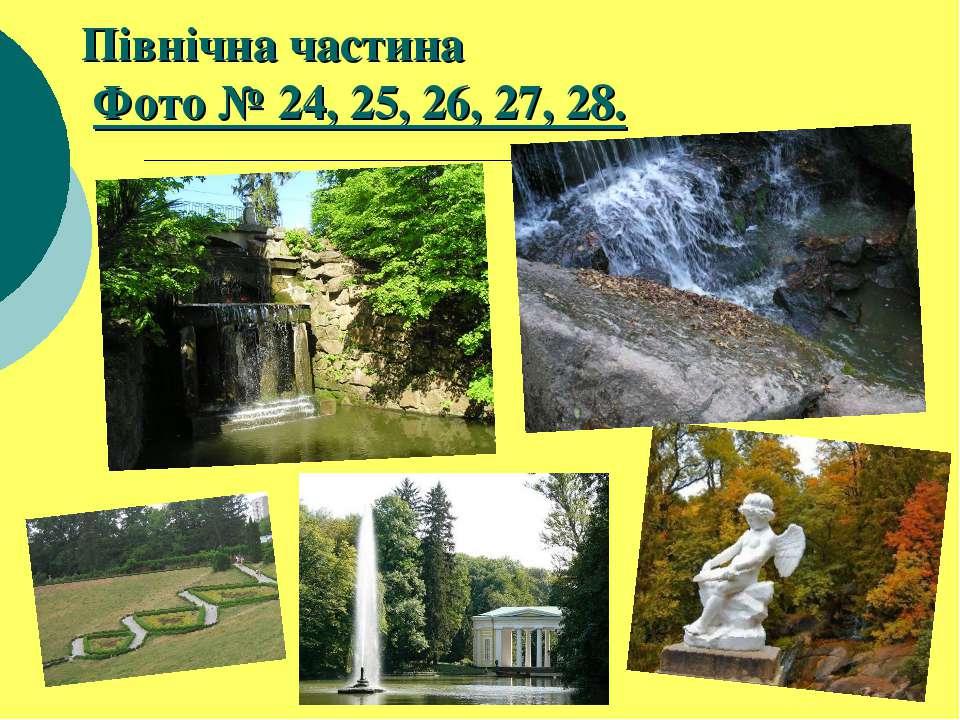 Північна частина Фото № 24, 25, 26, 27, 28.