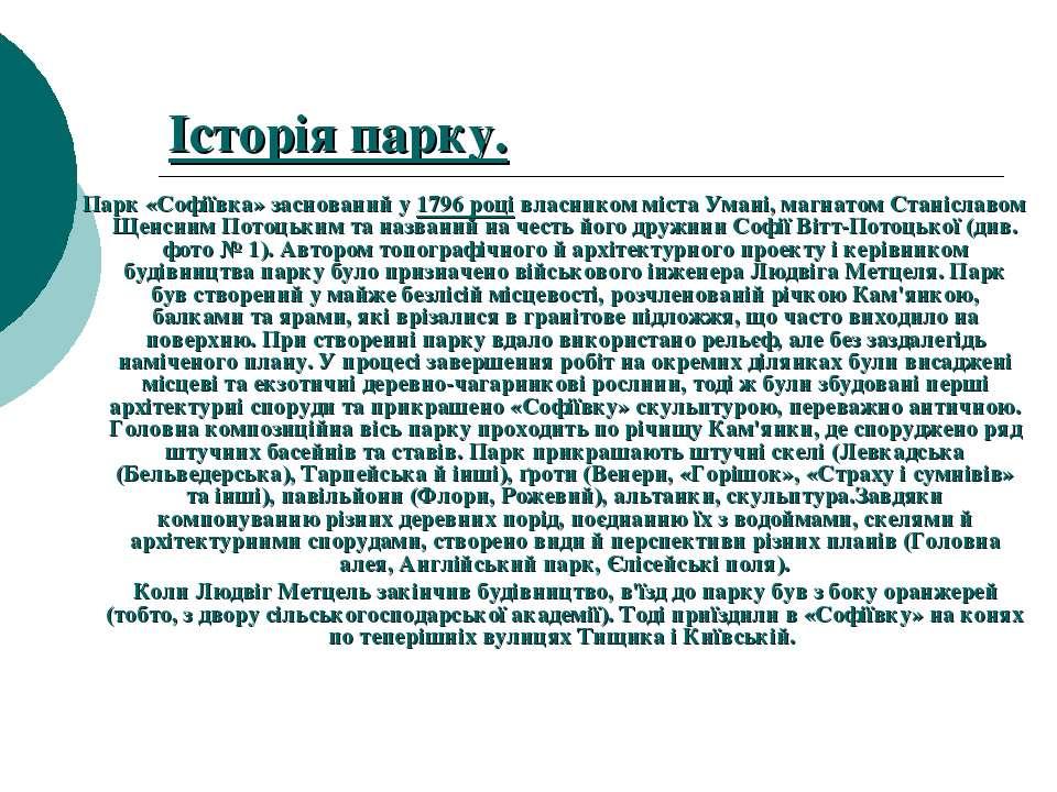 Історія парку. Парк «Софіївка» заснований у 1796 році власником міста Умані, ...