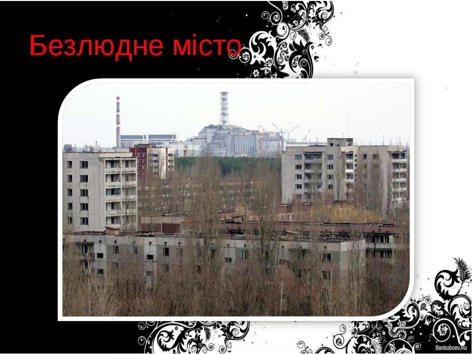 Безлюдне місто