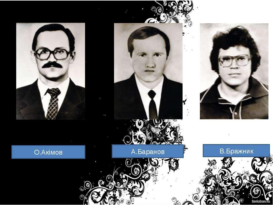 О. О.Акімов А.Баранов В.Бражник
