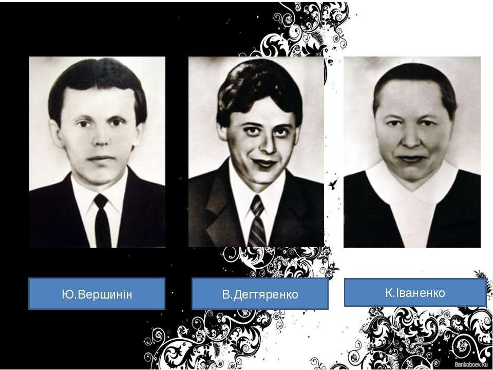 Ю.Вершинін В.Дегтяренко К.Іваненко