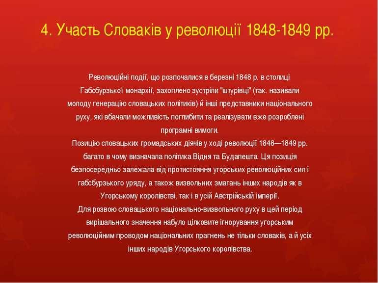 4. Участь Словаків у революції 1848-1849 рр. Революційні події, що розпочалис...