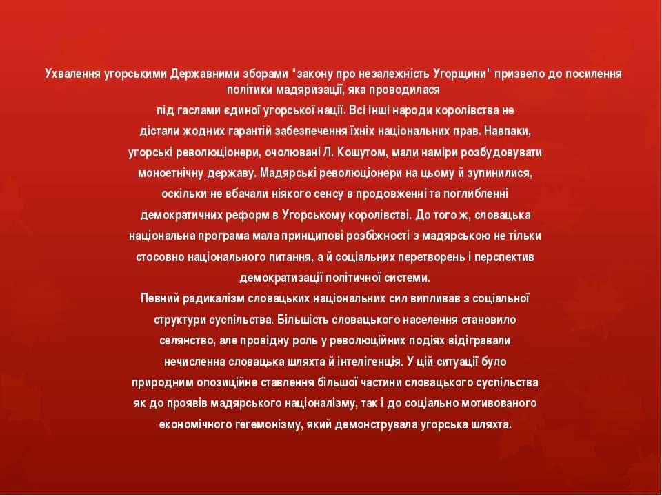 """Ухвалення угорськими Державними зборами """"закону про незалежність Угорщин..."""