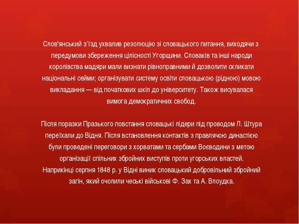 Слов'янський з'їзд ухвалив резолюцію зі словацького питання, виходячи з Слов'...