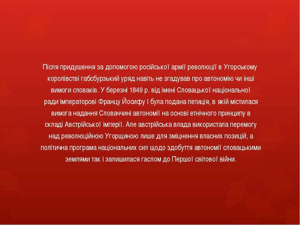 Після придушення за допомогою російської армії революції в Угорському Після п...