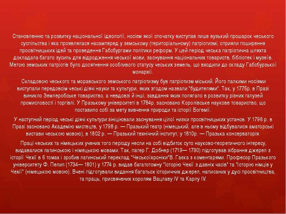 Становленню та розвитку національної ідеології, носієм якої спочатку виступав...