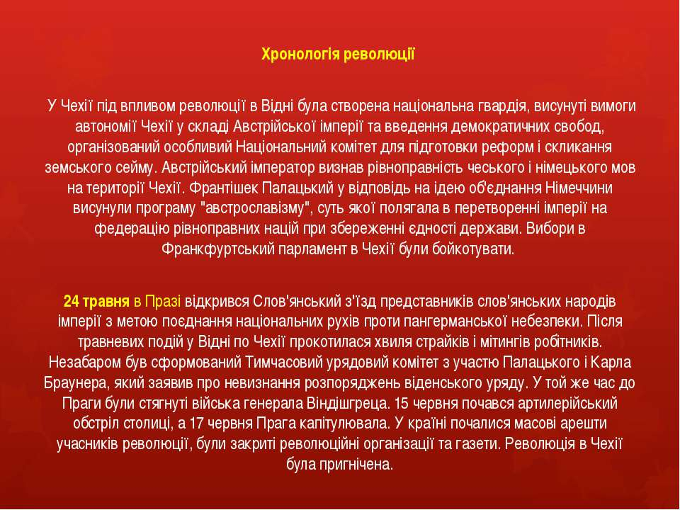Хронологія революції Хронологія революції У Чехії під впливом революції в Від...