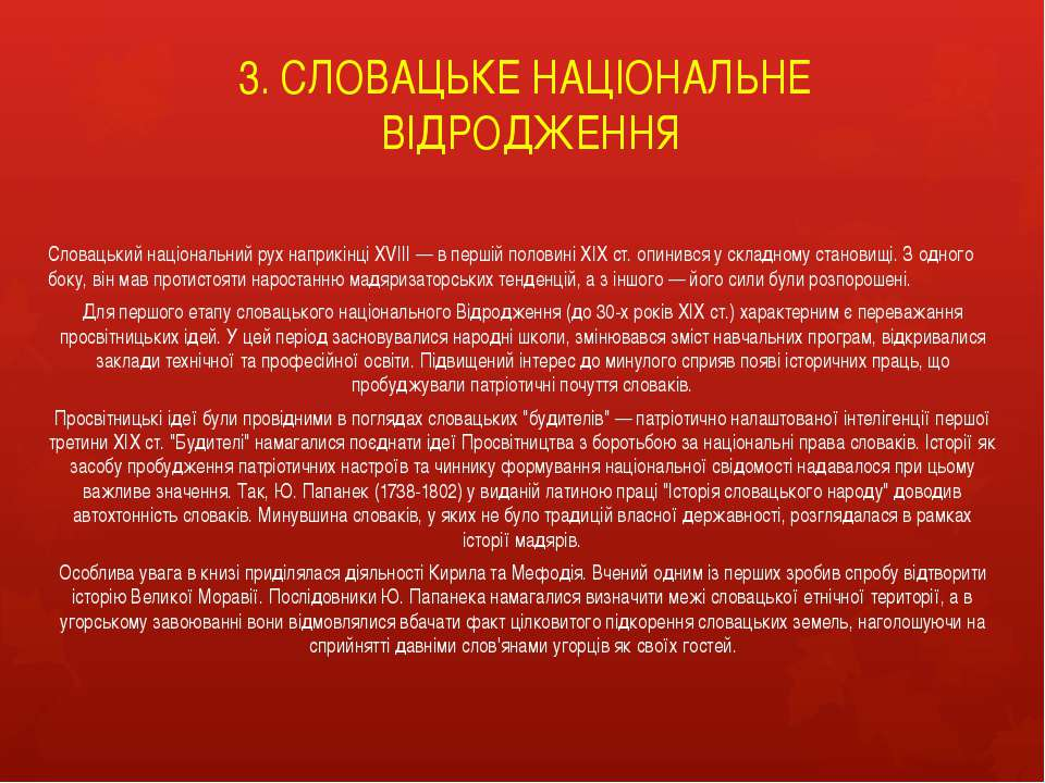 3. СЛОВАЦЬКЕ НАЦІОНАЛЬНЕ ВІДРОДЖЕННЯ Словацький національний рух наприкінці X...