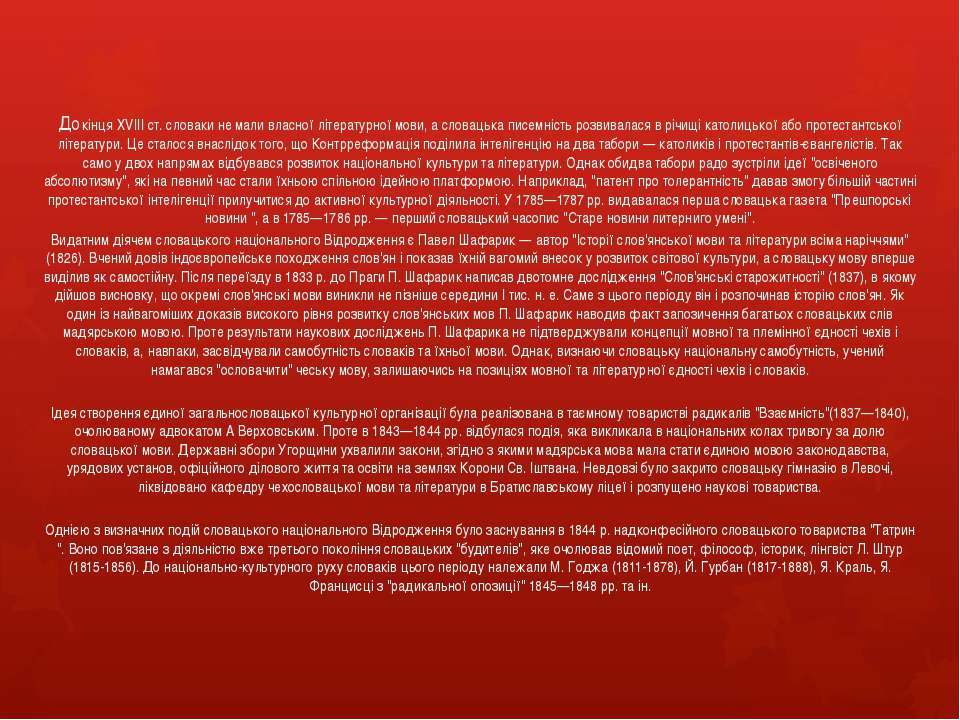 До кінця XVIII ст. словаки не мали власної літературної мови, а словацька пис...
