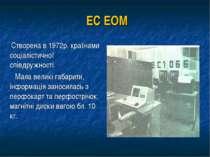 ЕС ЕОМ Створена в 1972р. країнами соціалістичної співдружності. Мала великі г...