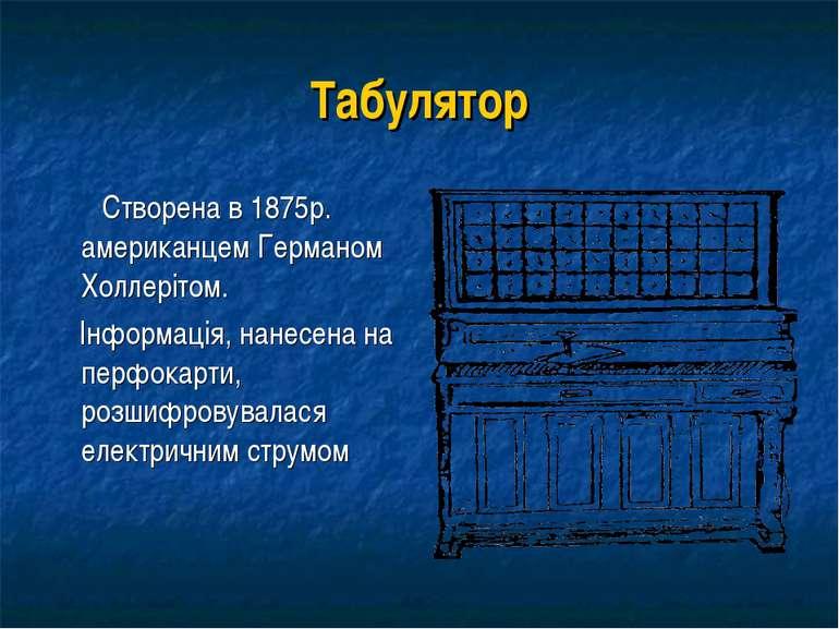 Табулятор Створена в 1875р. американцем Германом Холлерітом. Інформація, нане...