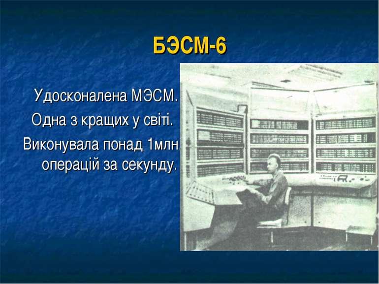 БЭСМ-6 Удосконалена МЭСМ. Одна з кращих у світі. Виконувала понад 1млн. опера...