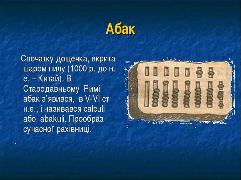 Абак Спочатку дощечка, вкрита шаром пилу (1000 р. до н. е. – Китай). В Старод...