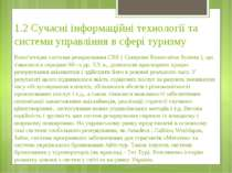 1.2 Сучасні інформаційні технології та системи управління в сфері туризму