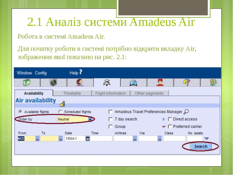2.1 Аналіз системи Amadeus Air Робота в системі Amadeus Air. Для початку робо...