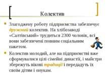 Колектив Злагоджену роботу підприємства забезпечує дружний колектив. На хлібо...