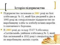Історія підприємства Підприємство засновано в 2001 році на базі хлібозаводу №...
