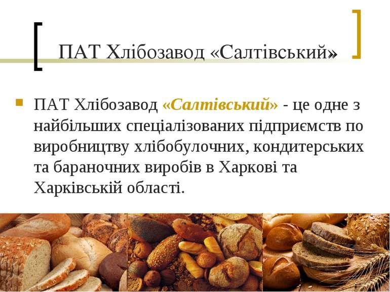 ПАТ Хлібозавод «Салтівський» ПАТ Хлібозавод «Салтівський» - це одне з найбіль...