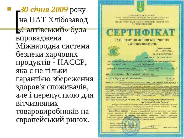 30 січня 2009 року на ПАТ Хлібозавод «Салтівський» була впроваджена Міжнародн...
