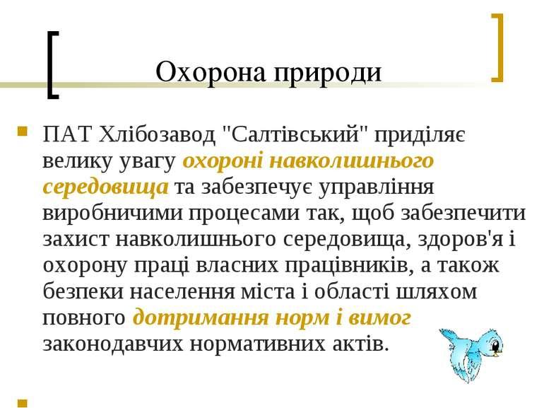 """Охорона природи ПАТ Хлібозавод """"Салтівський"""" приділяє велику увагу охороні на..."""
