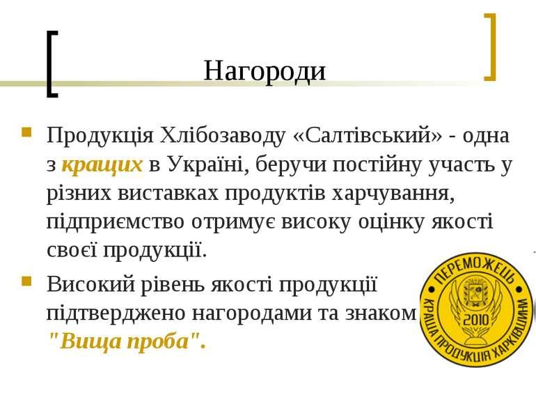 Нагороди Продукція Хлібозаводу «Салтівський» - одна з кращих в Україні, беруч...