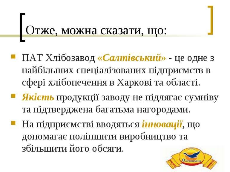 Отже, можна сказати, що: ПАТ Хлібозавод «Салтівський» - це одне з найбільших ...
