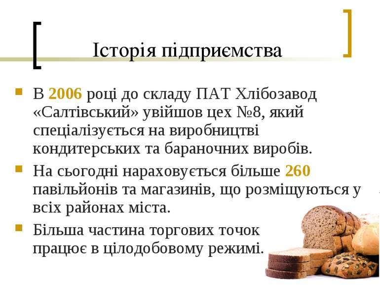 Історія підприємства В 2006 році до складу ПАТ Хлібозавод «Салтівський» увійш...