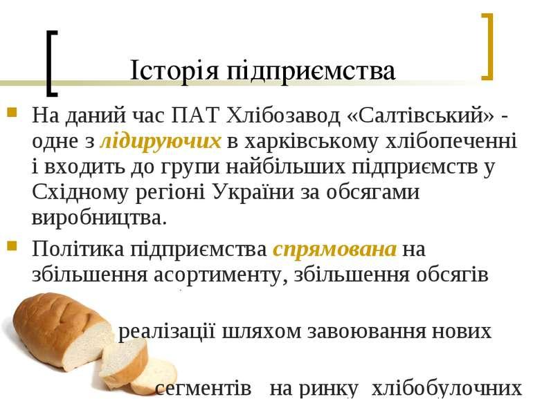Історія підприємства На даний час ПАТ Хлібозавод «Салтівський» - одне з лідир...