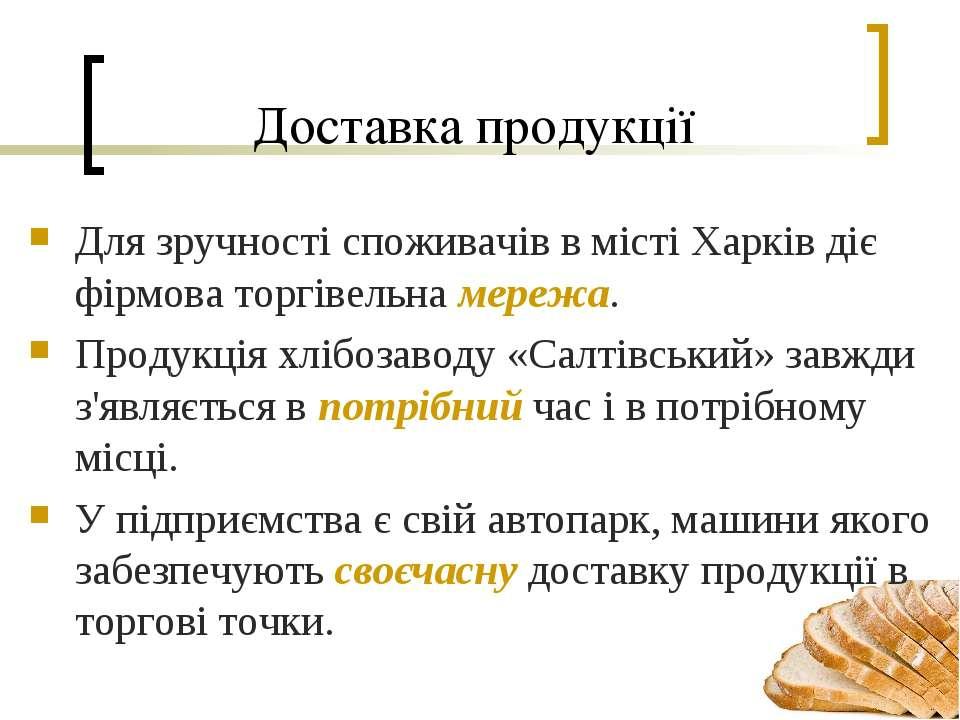 Доставка продукції Для зручності споживачів в місті Харків діє фірмова торгів...
