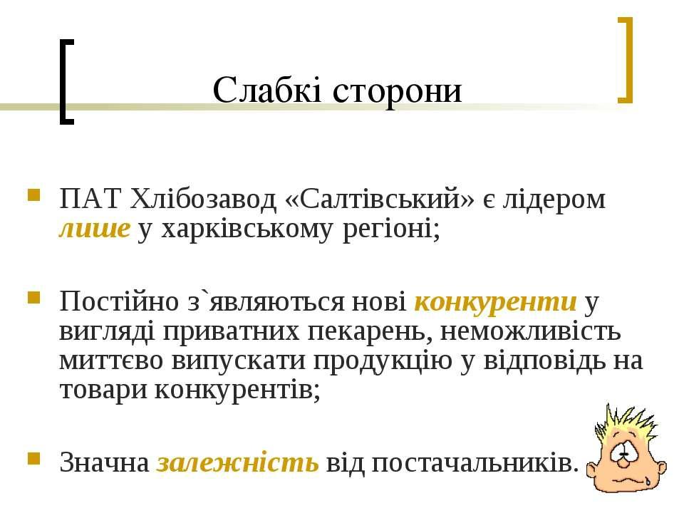 Слабкі сторони ПАТ Хлібозавод «Салтівський» є лідером лише у харківському рег...