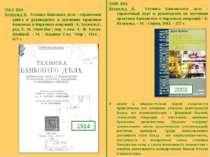 336.5 Б94 Бухвальд Б. Техника банкового дела : справочная книга и руководство...