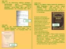 """9(И) К33 Кейнс Д. -М. Пересмотр мирного договора : продолжение книги """"Экономи..."""