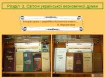 Розділ 3. Світочі української економічної думки Історія науки є знаряддям дос...