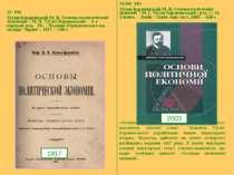33 Т81 Туган-Барановский М. И. Основы политической экономии / М. И. Туган-Бар...