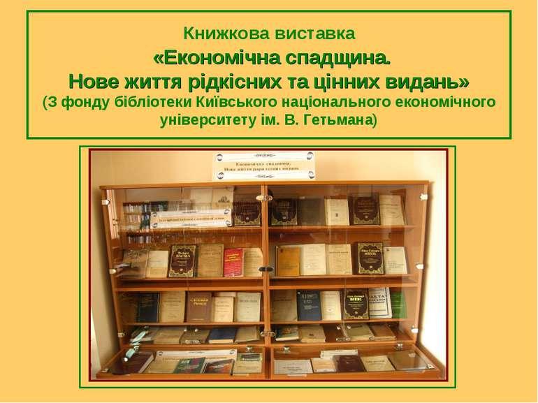 Книжкова виставка «Економічна спадщина. Нове життя рідкісних та цінних видань...