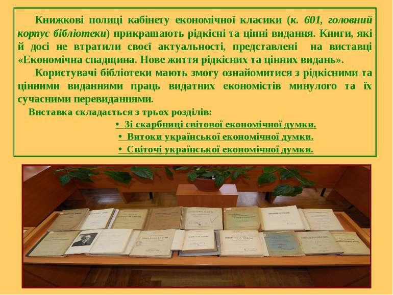 Книжкові полиці кабінету економічної класики (к. 601, головний корпус бібліот...
