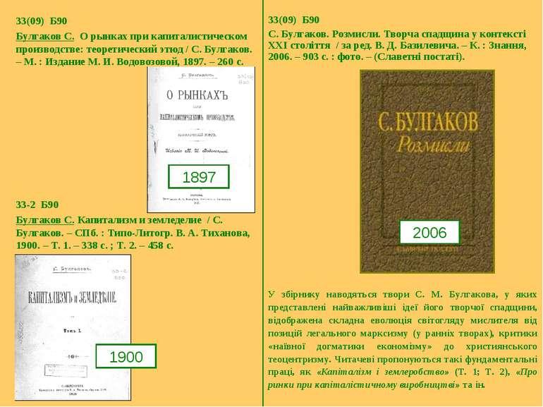 33(09) Б90 Булгаков С. О рынках при капиталистическом производстве: теоретиче...