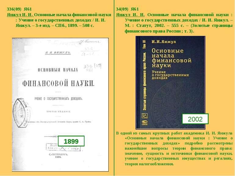 336(09) Я61 Янжул И. И. Основные начала финансовой науки : Учение о государст...