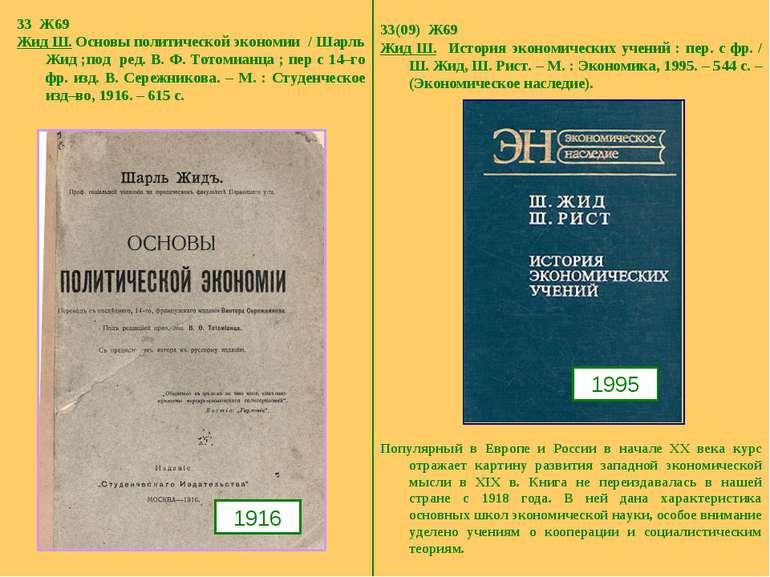 33 Ж69 Жид Ш. Основы политической экономии / Шарль Жид ;под ред. В. Ф. Тотоми...